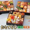 【おせち 冷蔵 予約】割烹料亭千賀監修おせち おもてなし8.5寸三段重 全59品 4〜5人前[冷蔵配送][数量限定][送料無料] oseti osechi【2021 おせち料理】