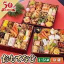 【おせち 冷蔵 予約】割烹料亭千賀監修おせち おもてなし8.5寸三段重 全58品 4〜5人前[冷蔵配送][数量限定][送料無料] oseti osechi【2022 おせち料理】