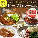 食べ比べビーフ レトルトカレー5食入り 大阪風甘辛3食+野菜もしっかり2袋 送料無料 大阪 ギフト 災害 非常食 コロナ 応援