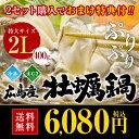 特大2Lサイズ400g 広島県産 牡蠣鍋2-3人前セット 8種類スープ 送料無料 加熱用 業務用 メガ盛り カキフライ 鍋 牡蠣 かき