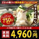 12月6日(木)テレビ熊本放映!送料無料!メガ博多もつ鍋セット2-3人前 ホルモン750g!8種類のもつ鍋スープ 2セット購入で豪華博多セット