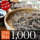 【送料無料】上州赤城日本そばたっぷり約7〜8人前(640g)群馬県赤城地方の名産