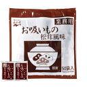 永谷園 業務用 お吸い物 松茸風味50P