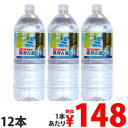 『お一人様1セット限り』水 ミネラルウォーター 飲料 軟水 国内天然水 ナチュラルウォーター 天然水 熊野古道水 2L 12本『送料無料(一部地域除く)』