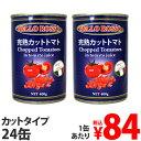 ≪レビュー件数NO.1★≫カットトマト缶 400g×24缶 BELLO ROSSO CHOPPED TOMATOES トマト缶 カットトマト 缶詰 完熟トマト