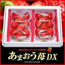 あまおう苺DX(270g×2P)福岡産 あまおう デラックス 博多 いちご イチゴ 甘王 贈答用 ギフト 苺 食品 フルーツ 果物 いちご 送料無料