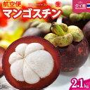 フレッシュ 生マンゴスチン(約2.1kg)タイ産 世界三大美果 甘酸っぱい魅惑のトロピカルフルーツ 食品 フルーツ 果物 マンゴスチン 送料無料