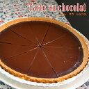 チョコレートのタルト フランス産「タルト オゥ ショコラ」直径27cm カット済み シンプル 濃厚なチョコタルト