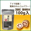 『 国産 蓮根粉末 100g』 5個ご購入より送料無料! 蓮根 レンコン れんこん