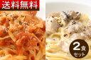 特選素材づくし! 『三元豚の手作りベーコンと玉葱のトマト』&『健康な紀州「うめどり」とキノコのクリーム』〜生パスタ タリアッテレ2食セット〜