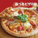 【送料無料】16種類32枚からお好きに選べるピザ8枚セット【smtb-tk】【w4】【冷凍ピザ】【ピザ】【手作り】【RCP】【fsp2124】【楽ギフ_メッセ】
