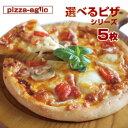 選べるピザ5枚セット【送料無料】ピザ16種類から選び放題! 生地も選べる(ディープ/クリスピー)