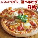 【送料無料】選べるピザ6枚セット!16種のピザから選べる 手作りピザ セット ピザ 冷凍ピザ 冷凍ピッツァ ピザ生地 ぴざ pizza 宅配ピザ お取り寄せ 個包装