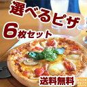 【送料無料】ピザ16種類から選び放題 当店人気の選べるピザ