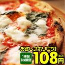 ピザ『100円お試しピザ』【マルゲリータ・ブォーノ】石窯で焼いたナポリピザを試食用に1枚100円☆通常商品をお試し用に☆ナポリピザお試しセットと同梱で送料無料!フォンターナのピザを冷凍ピザで☆