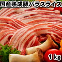 売れ筋★お肉屋さんの熟成豚バラ! 豚肉 ブタ肉 豚 国産 3ミリスライスパック ドドンと1kg(1000g) 送料無料♪ 焼肉 しゃぶしゃぶ ステーキ おにぎらず 具 料理に最適!!domestic pork belly sliced