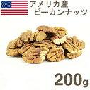 《アメリカ産》ピーカンナッツ【200g】