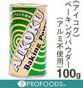 《アイコク》ベーキングパウダー(アルミ不使用)【100g】