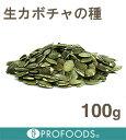 《中国産》生かぼちゃの種【100g】