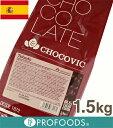 《チョコヴィック》トバド【1.5kg】(クーベルチュールチョコレート)
