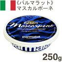 《パルマラット》マスカルポーネ【250g】
