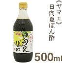 《ヤマエ》日向夏ぽん酢【500ml】