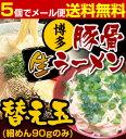 博多豚骨ラーメン・替え玉 (細めん90gのみ)5個でメール便送料無料 ポイント消化