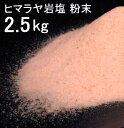 【食用 岩塩】 ヒマラヤ岩塩 食用 ピンク 粉末 パウダー 岩塩 2.5kg ミネラル岩塩【食用塩公正マーク付】 業務用 送料無料