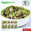 【割引クーポンあり】100%オーガニック 野菜サラダ 160g x 4袋【ミックス】
