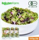 【割引クーポンあり】100%オーガニック 100g袋サラダ×3袋【ミックス】