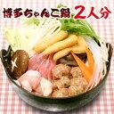 【ゆず胡椒付】博多ちゃんこ鍋セット 野菜付(2人分入り)