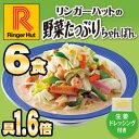 【冷凍】【具付き】リンガーハット野菜たっぷりちゃんぽん6食入り