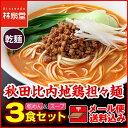 旨辛ラーメン【メール便 送料無料】秋田比内地鶏担々麺3食(乾麺&スープ)