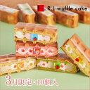 季節のワッフルケーキ10個セット【母の日 内祝い お祝い返し 出産 結婚 お菓子 ギフト】
