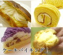 お試しセット ケーキバイキング!お好きなケーキ5個で1080円 父の日 お中元 モンブラン バタークリーム