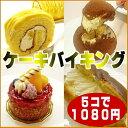 お届けは10/10日〜【お試しセット】ケーキバイキング!お好きなケーキ5個で1080円