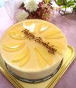 ぷるぷる飛騨桃のムース15cm(5号)冷蔵便でお届け!誕生日ケーキ・記念日ケーキ・お祝いにもぜひどうぞ!【クール0015】【楽ギフ_包装選択】【楽ギフ_のし】【楽ギフ_メッセ入力】