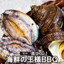 BBQ 3種の貝 詰合せ 海鮮の王様 海鮮バーベキュー セット(3-4人前) サザエ5個 はまぐり5個 蝦夷アワビ2個 / A貝づくし 冷蔵便 贈答 アワビ ご当地 グルメ 贈り物 お祝い お取り寄せ 貝 詰め合わせ アウトドア キャンプ 冬ギフト