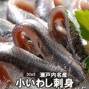 【送料無料】瀬戸内名産の小いわし刺身30g×5パック(冷凍便)[メール便:不可]