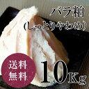 酒粕 バラ粕しっとりめ 純米酒粕 10kg