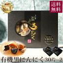 発酵黒にんにく ちこり村 有機 バラ30片×2箱(約2ヶ月分)【送料無料】
