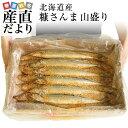 北海道産 糠さんま 山盛り2キロ(1尾100g前後×20尾)送料無料 さんま サンマ 秋刀魚 シーフード