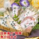 日本海の特撰魚介詰合せ(花) 風呂敷包み 送料無料(北海道・沖縄を除く)