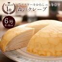 バースデーケーキ 誕生日ケーキ 森のクレープ。幸せのミルクレープ 6号 18cm 6〜8人分 お中元限定ラッピング