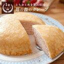 誕生日ケーキ バースデーケーキ 苺の森のクレープ いちご ミルクレープ 6号 18cm 6〜8人分 贅沢とちおとめ お中元限定ラッピング