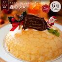 クリスマスケーキ 予約 2019 クリスマス限定 とろけるミルクレープ 森のクレープ 6号 アイスケーキ