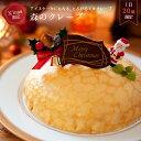 クリスマスケーキ 予約 2018 クリスマス限定バージョン森のクレープ【ミルクレープ】