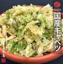 国産乾燥キャベツ 110g 国産乾燥野菜シリーズ エアドライ 低温熱風乾燥製法 九州産 熊本県産 みそ汁 フリーズドライ ドライベジタブル 保存食 非常食 長期保存