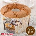 【澤井珈琲】完全手作り ブルーマウンテンのコーヒーシフォンケーキ  レギュラー スイーツ お菓子