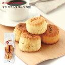 コーヒー紅茶専門店の手作りスコーン5個入り スイーツ お菓子